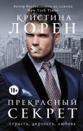 Кристина Лорен - Прекрасный секрет обложка книги