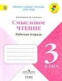 Литературное чтение. 3 класс. Смысловое чтение. ФГОС обложка книги