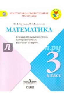 Математика. 3 класс. Контрольно-измерительные материалы (КИМ). Предварительный контроль. ФГОС - Глаголева, Волковская