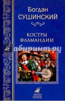 Костры Фламандии - Богдан Сушинский