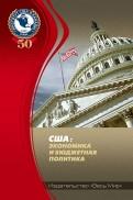 Емельянов, Лебедева, Васильев: США: экономика и бюджетная политика