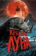 Маркус Луттерман: Красная луна