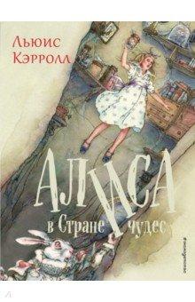 Алиса в Стране чудес - Льюис Кэрролл