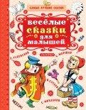 Чуковский, Маршак, Сутеев: Весёлые сказки для малышей
