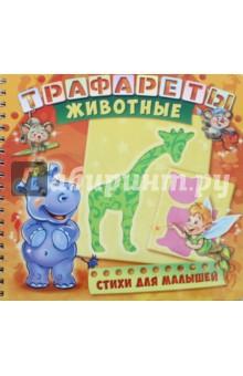 Животные - Геннадий Меламед