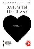 Роман Богословский: Зачем ты пришла?