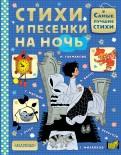 Маршак, Михалков, Барто: Стихи и песенки на ночь