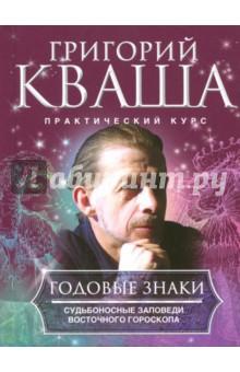 Годовые знаки - Григорий Кваша