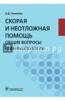 Скорая и неотложная помощь. Общие вопросы реаниматологии - Анжела Геккиева