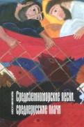 Олеся Николаева - Средиземноморские песни, среднерусские плачи обложка книги