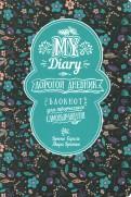 Гарель, Бретен - My Diary. Дорогой дневник... обложка книги