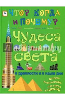 Чудеса света в древности и в наши дни - В. Владимиров