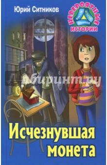 Исчезнувшая монета - Юрий Ситников