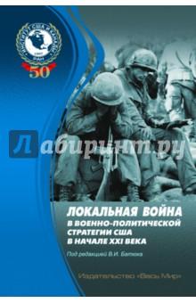 Локальная война в военно-политической стратегии США в начале XXI века - Аничкина, Батюк, Бобкин