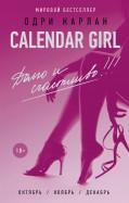 Одри Карлан - Calendar Girl. Долго и счастливо обложка книги