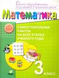 Горбов, Заславский, Воронцов - Математика. 3 класс. Самостоятельные работына всех этапах учебного года обложка книги