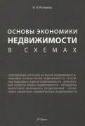 Наталия Рогожина - Основы экономики недвижимости в схемах. Учебное пособие обложка книги