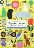 Айно-Майя Метсола - Первые слова обложка книги