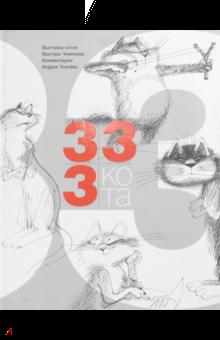 Андрей Усачев - 333 кота