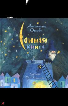 Сонная книга. Орлова Анастасия Александровна