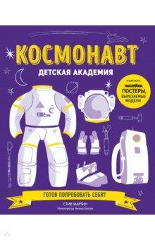 Космонавт. Детская академия - Стив Мартин