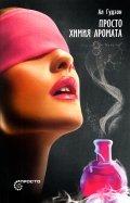 Ал Гудзон - Просто химия аромата обложка книги