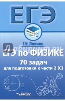 ЕГЭ по физике. 70 задач для подготовки к части 2