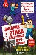 Дневник Стива. Книга 6. Секретные МУ-Утериалы обложка книги