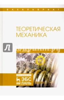 Теоретическая механика. Учебное пособие - Феликс Доронин