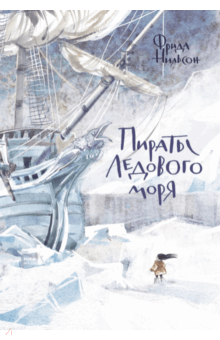 Пираты Ледового моря - Фрида Нильсон