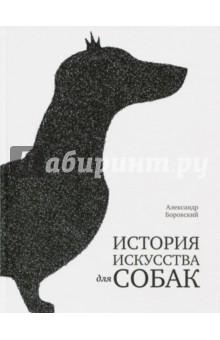 История искусства для собак
