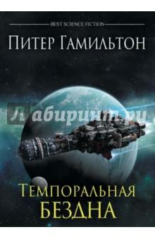 Темпоральная Бездна - Питер Гамильтон