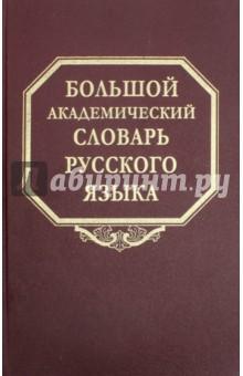 Большой академический словарь русского языка. Том 24. Розница - Сверяться