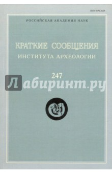 Краткие сообщения Института археологии. Выпуск 247