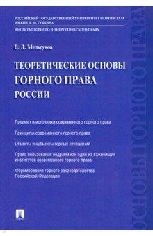 Теоретические основы горного права России