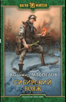 Сибирский вояж - Владимир Мясоедов