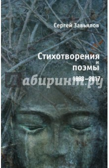 Стихотворения и поэмы 1993-2017 - Сергей Завьялов
