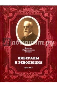 Либералы и революция. Девятые Муромские чтения