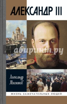 Александр III - Александр Мясников
