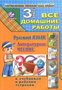 Все домашние работы за 3 класс по русскому языку и литературному чт.