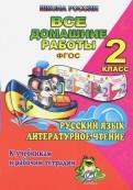 Все домашние работы по русскому языку и литературному чтению за 2 класс УМК