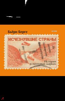 Бьёрн Берге - Исчезнувшие страны. 1840-1970