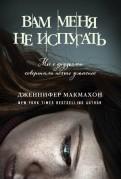 Дженнифер Макмахон - Вам меня не испугать обложка книги