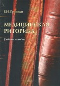 Елена Гринько - Медицинская риторика. Учебное пособие обложка книги