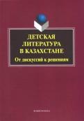 Шаймерденова, Анищенко, Аманжолова - Детская литература в Казахстане. От дискуссий к решениям. Коллективная монография обложка книги