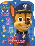 Щенячий патруль. Счет со щенками обложка книги