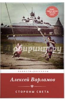 Стороны света (с автографом автора) - Алексей Варламов