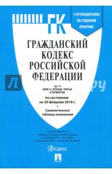 Гражданский кодекс РФ на 20.02.18 (4 части)