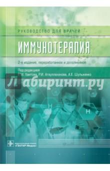 Иммунотерапия. Руководство для врачей - Аляев, Алленов, Балаболкин