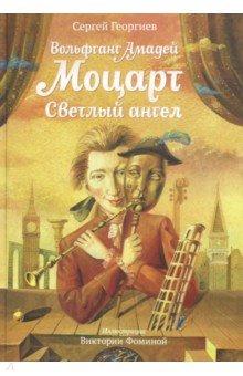 Сергей Георгиев: Вольфганг Амадей Моцарт. Светлый ангел